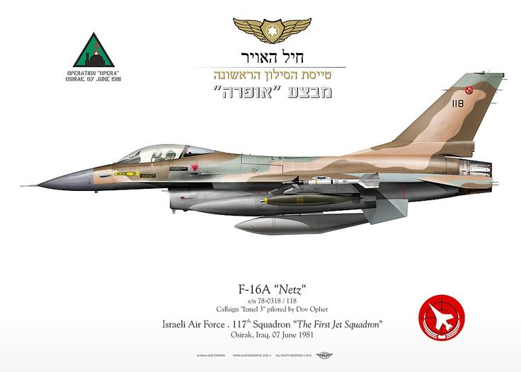 """Israeli Air Force 117th Squadron """"The First Jet Squadron""""Osirak, Iraq. Operation """"Opera"""" 07 June 1981 מבצע אופרהCallsign """"Izmel 3"""" piloted by Dov Opher"""