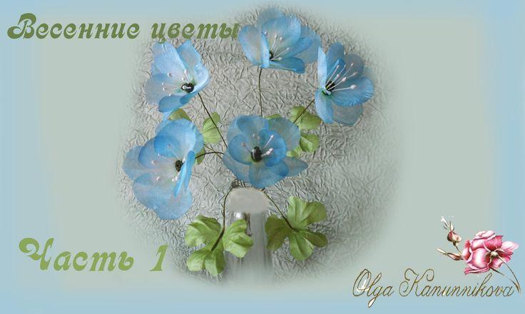Весенние цветы. Часть 1