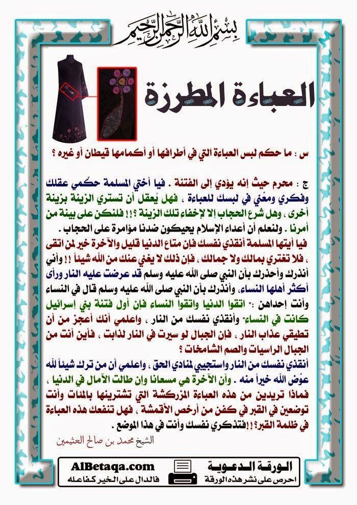 بالصور جميع ماتحتاجه المرأة من أحكام شرعية في موضوع واحد صور Islam Facts Learn Islam Beautiful Quran Quotes