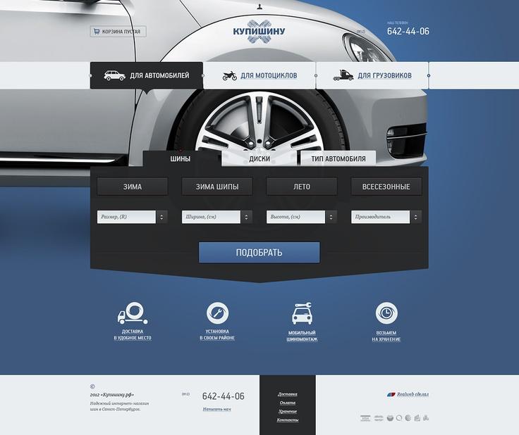 Buy a bus - Biff Tenon | Web design and iOS interfaces