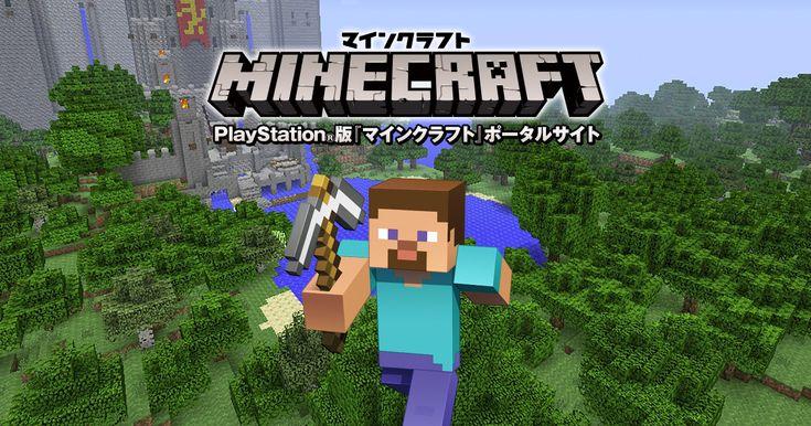 http://www.jp.playstation.com/software/minecraft/