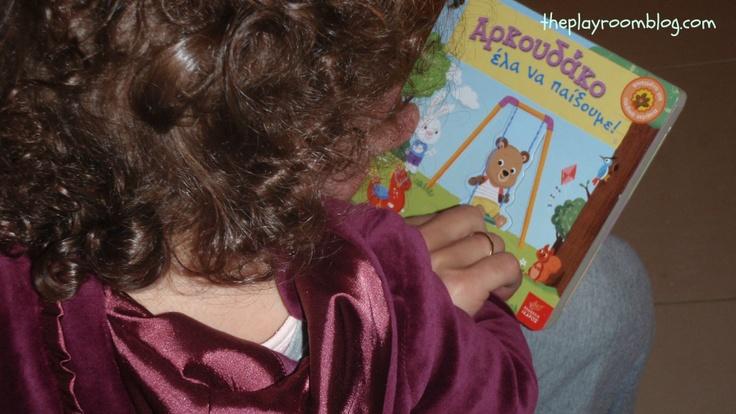 Αρκουδάκο Αρκουδάκο, έλα να διαβάσουμε!