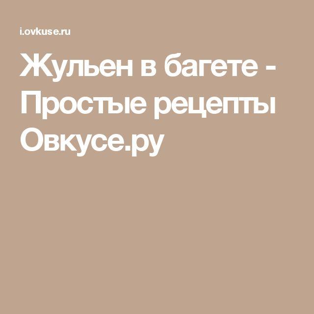 Жульен в багете - Простые рецепты Овкусе.ру
