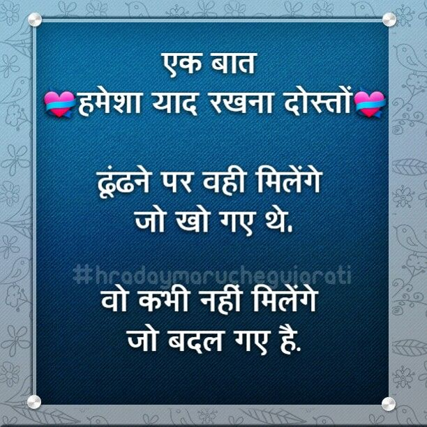 Hindi quote suvichar