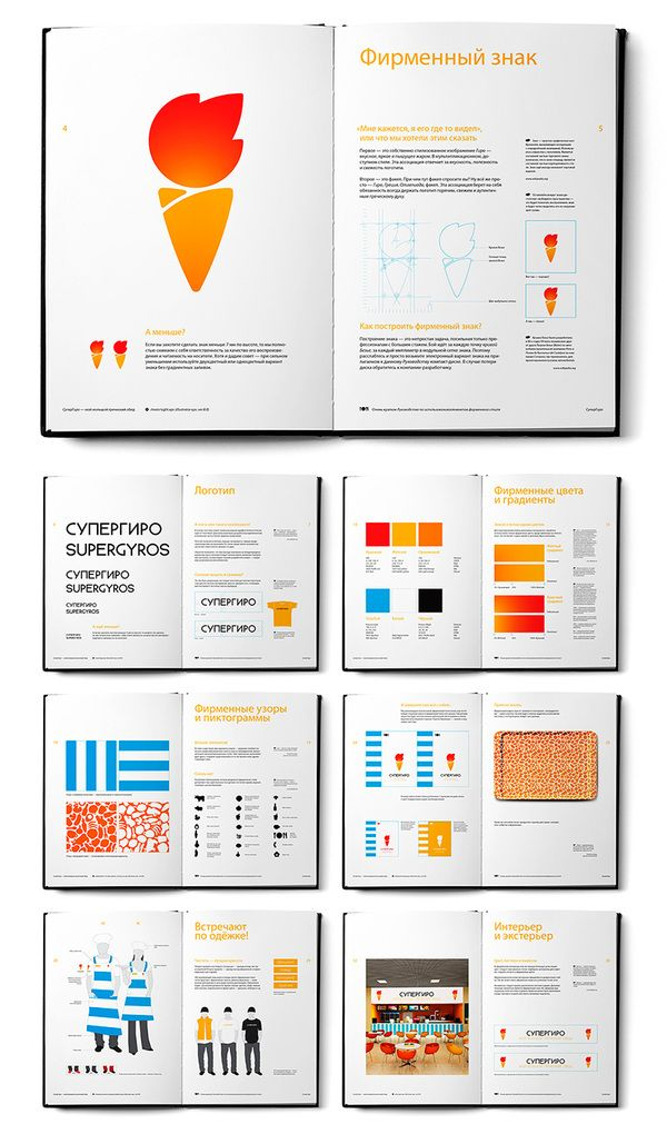 Comprehensive multi-page style guide.