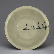I love the script trailing from the side into the pot. 9th century bowl