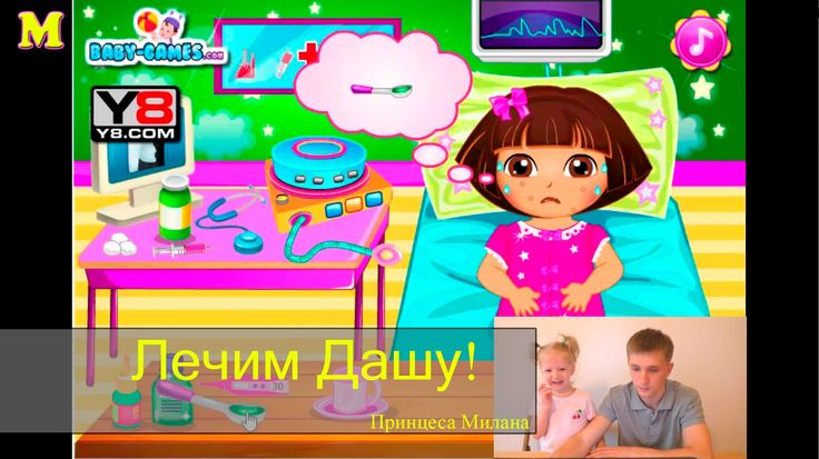 Даша путешественница, игра Лечим заболевшую Дашу | Traveler Dora, Dora g...