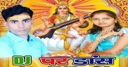 Dj par dance ramraj rashila 2018 sarswati puja mp3 song http://ift.tt/2F121Ww  Dj par dance ramraj rashila 2018 sarswati puja dj song  Dj par kamar hila liyo re bhojpuri mp3 song download  Gajabe kamar lachke bhojpuri dj song download