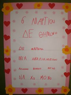 5ο Νηπιαγωγείο Τρίπολης: Eνδοσχολική βία 6/3/2013