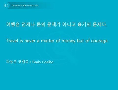 오늘의명언, 2016. 7. 26 #명언 #휴명언 #이미지명언 #휴식명언 #좋은글 #여름 #여행 #용기 #명언퀴즈 #휴드림 #버킷리스트 여행은 언제나 돈의 문제가 아니고 용기의 문제다. Travel is never a matter of money but of courage. 파울로 코엘료 / Paulo Coelho
