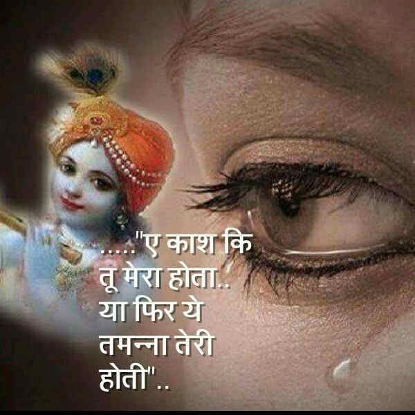 Radha Krishna Love Quotes (15)