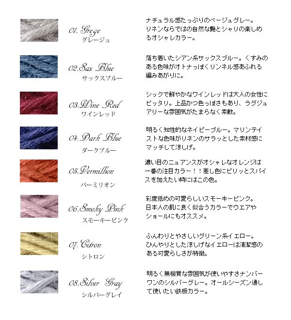 gosyo | Rakuten Global Market: / New product trial GOGO! /Anouk linen (linen Anouk) [100% linen (linen Kortrijk) with thick 50 g cone volume (approximately 120 m) 8 colors, wool clown ♪ Knitting / Crochet / craft
