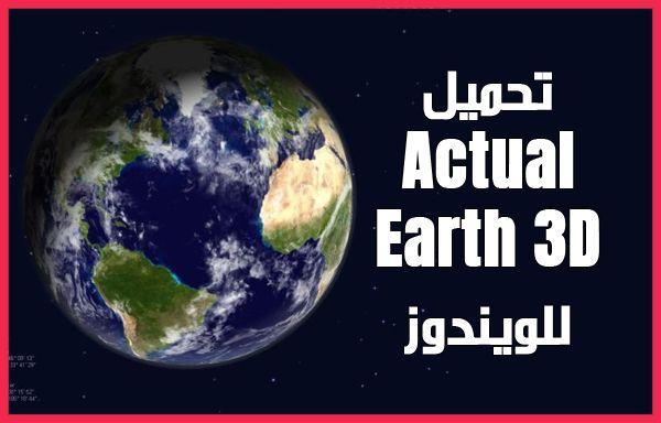 Actual Earth 3d هو برنامج شاشة توقف يتيح لك رؤية الكرة الأرضية عرض واقعي للغاية مع خلفية من النجوم البراقة يتيح لك أي Christmas Bulbs Life Skills Earth 3d