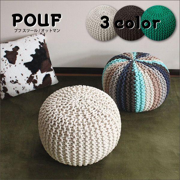コロンとまぁるく可愛らしい編み込みロープのプフスツール・プフオットマン/単色/45cm 215 45cm 215 35cm/綿100