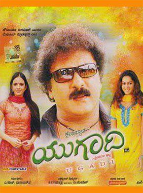 Ugadi Kannada Movie Online - V. Ravichandran, Kamna Jethmalani, Jennifer Kotwal, Srikanth, Srinivasa Murthy, Vinaya Prasad and Ramakrishna. Directed by Om Sai Prakash. Music by R. P. Patnaik. 2007 ENGLISH SUBTITLE