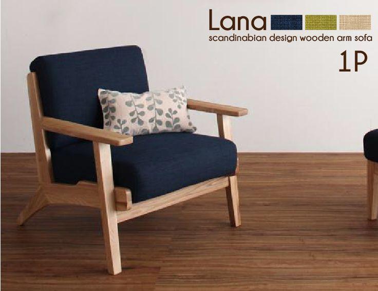北欧デザイン木肘1人掛けソファ【Lana】ラーナ。北欧生まれのデザイナーズソファ。1人掛け、2人掛け、3人掛け、オットマンの4サイズ。