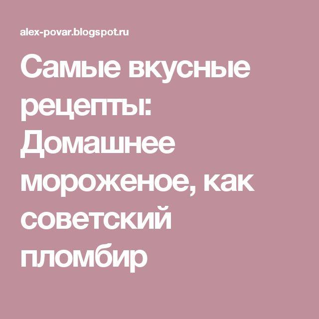 Самые вкусные рецепты: Домашнее мороженое, как советский пломбир