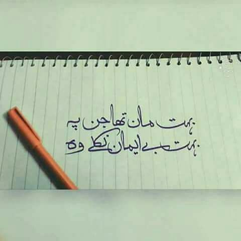 """استثنٰی کا سرائیکی ترجمہ  """" الله دا واسطہ میکوں معاف کر ڈیو ۔  بلوچی میں استثنی کا مطلب  مہربانہ معاف کنئگ منا۔  استثنی'  کی پشتو میں معنی کچھ اس طرح ھے """"""""یرا خدائ تہ اومنہ پرےمیگدا""""  استثنٰی کا ھندکو ترجمہ... ما معافی چا دیو.. ما معاف کری سٹو  """"استثنی"""" کا پنجابی ترجمہ .. اللہ دے واسطے مینو معاف کر دیو ۔  استثنٰی کا عربی ترجمہ... انا مسکین سامع للہ"""