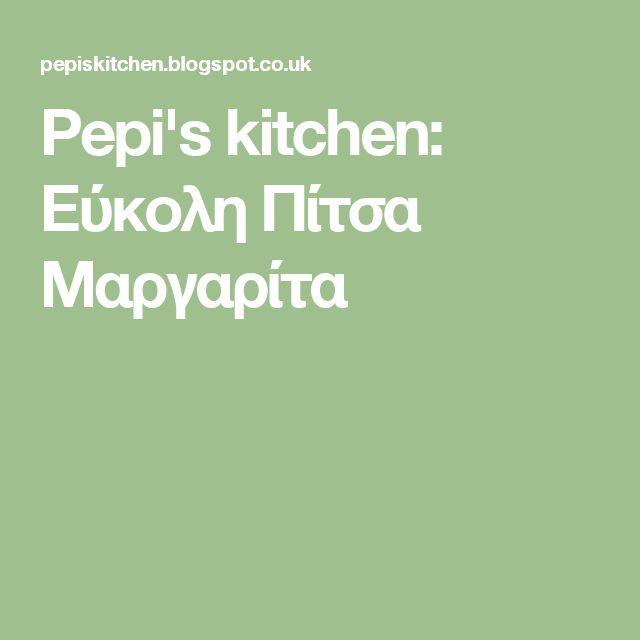 Pepi's  kitchen: Εύκολη Πίτσα Μαργαρίτα