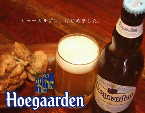 新しいビールが入荷しました。|千葉市(検見川,幕張,新検見川)でカレー(レストラン,ランチ)ならシタール