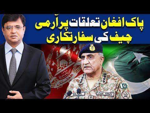 Pak Afghan Taluqaat - Army Chief Ka Bayan Samnay Aa Gaya - Dunya Kamran Khan Ke Sath - https://www.pakistantalkshow.com/pak-afghan-taluqaat-army-chief-ka-bayan-samnay-aa-gaya-dunya-kamran-khan-ke-sath/ - http://img.youtube.com/vi/zWrj_jZlOi8/0.jpg