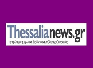 θεσσαλια νιους ΘΕΣΣΑΛΙΚΑ ΝΕΑ WWW.THESSALIANEWS.GR | BLOGS-SITES FREE DIRECTORY