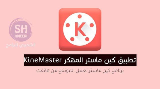 موقع الذكي للبرامج والتطبيقات تحميل برامج 2020 تحميل برنامج كين ماستر Kinemaster الجديد Movie Posters App Movies