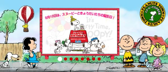 Snoopy Museum scheduled to open in Tokyo's Roppongi March of 2016