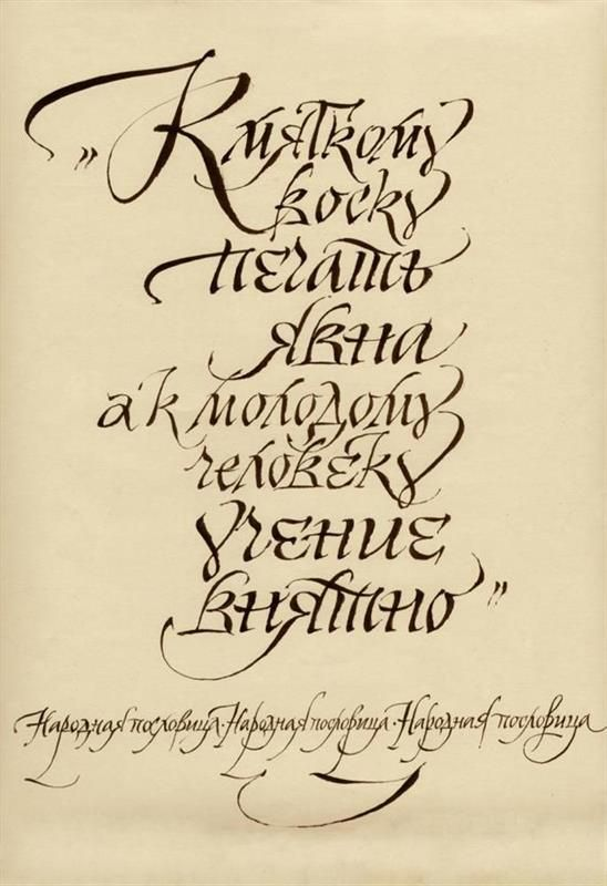 http://calligraphy-expo.com/Author/Work.axd?itemID=1370&maxwidth=800&maxheight=800&crope=False&cache=False