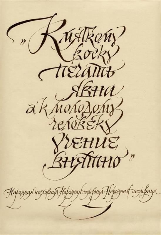 http://calligraphy-expo.com/Author/Work.axd?itemID=1370&maxwidth=800&maxheight=800&crope=False&cache=False
