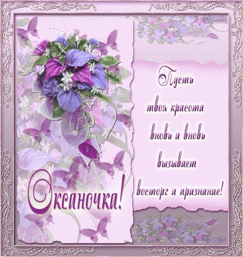 Красивая авторская анимационная картинка имена Оксаночка, пусть твоя красота вновь и вновь вызывает признание! от Саюри