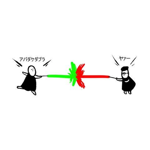 「ヴォルデモートとハリーポッターの激戦」/「STUDY」のイラスト [pixiv]