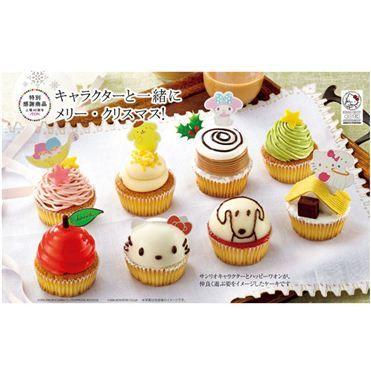 【店頭お渡し】40周年特別感謝商品 【早得】ハローキティとハッピーワオンのカップケーキ