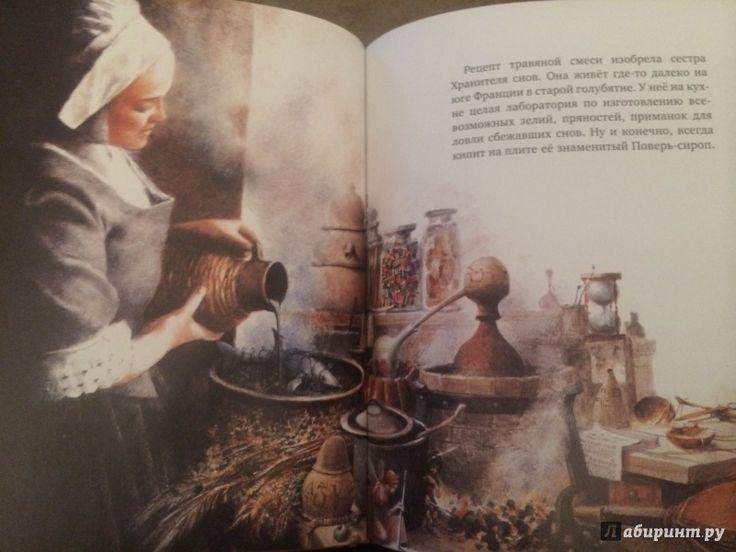 Иллюстрация 41 из 53 для Хранитель снов - Роберт Ингпен | Лабиринт - книги. Источник: Семенова  Любовь