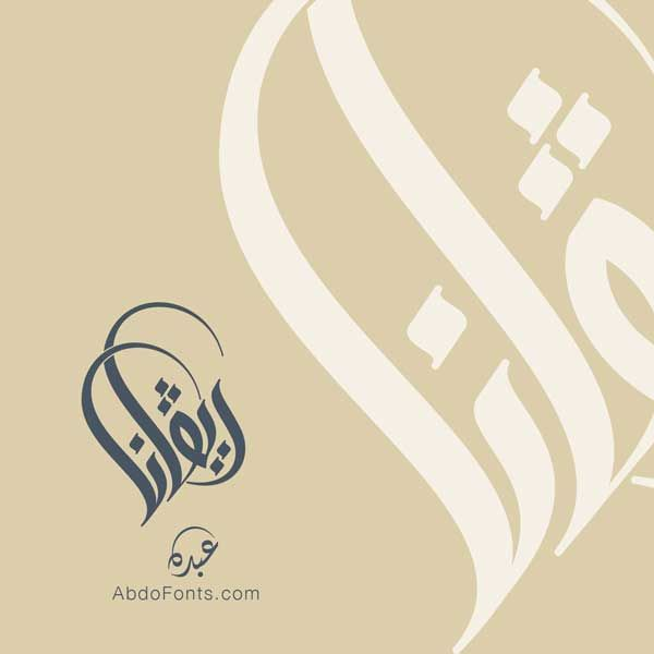 شعار اسم ريفانا الخط السنبلي Abdo Fonts Arabic Calligraphy Calligraphy Photography