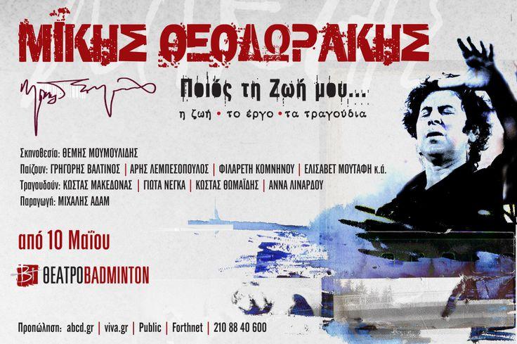 ΜΙΚΗΣ ΘΕΟΔΩΡΑΚΗΣ «ΠΟΙΟΣ ΤΗ ΖΩΗ ΜΟΥ…» Μια μουσική παράσταση… Η ζωή και το έργο του κορυφαίου Έλληνα δημιουργού, στο καλλιτεχνικό γεγονός της χρονιάς. Θέατρο BADMINTON Από 10 Μαΐου 2013