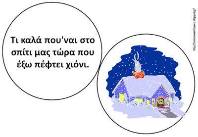 """Δραστηριότητες, παιδαγωγικό και εποπτικό υλικό για το Νηπιαγωγείο: """"Το χιόνι"""": διδακτική αξιοποίηση ενός ποιήματος του Κώστα Καρυωτάκη"""