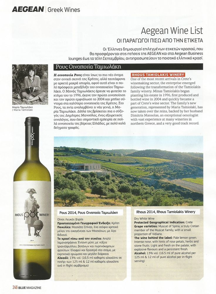 Greek Wines Dry White Wine