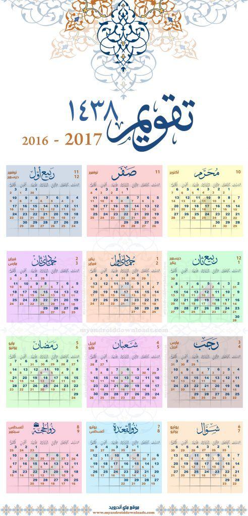 التقويم الهجري 1438 للجوال - التقويم الهجري والميلادي 1438-2017 ( تقويم 1438 )