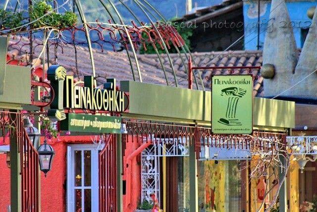 Peinakothiki The Restaurant