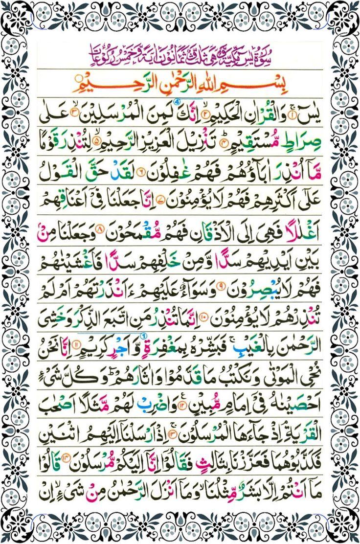 surah yasin page 1