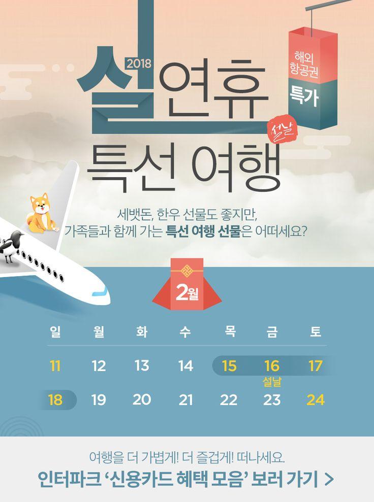 해외항공 2018 설날 연휴 종합 기획전 : 인터파크투어 이벤트혜택존