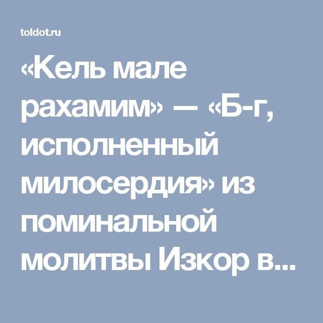 «Кель мале рахамим» — «Б-г, исполненный милосердия» из поминальной молитвы Изкор в Суккот скачать, слушать онлайн — еврейские молитвы | Иудаизм и евреи на Toldot.ru