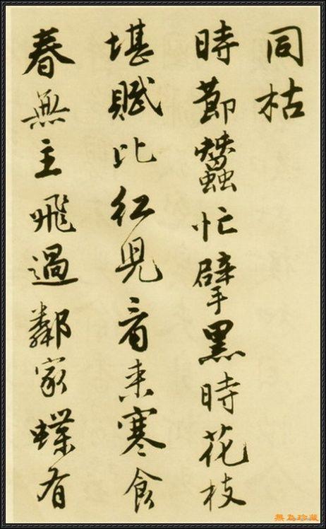 Tang Yin (唐寅). 明唐寅落花詩冊。 (6)