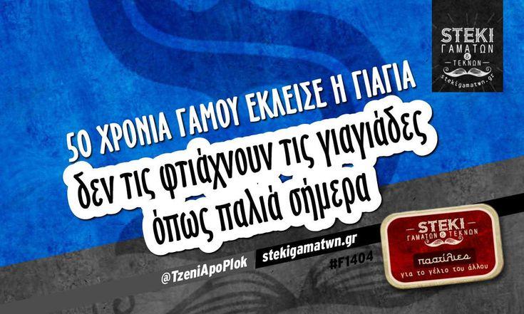 50 χρόνια γάμου έκλεισε η γιαγιά  @TzeniApoPlok - http://stekigamatwn.gr/f1404/