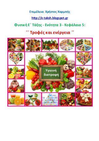Φυσική Ε΄. 3. 5. ΄΄Τροφές και ενέργεια΄΄