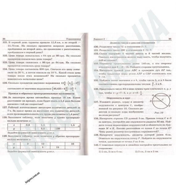 Гдз рабочая тетрадь по обществознанию 7 класс к учебнику а.и кравченко е.а певцова
