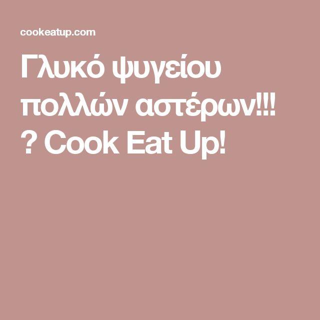 Γλυκό ψυγείου πολλών αστέρων!!! ⋆ Cook Eat Up!