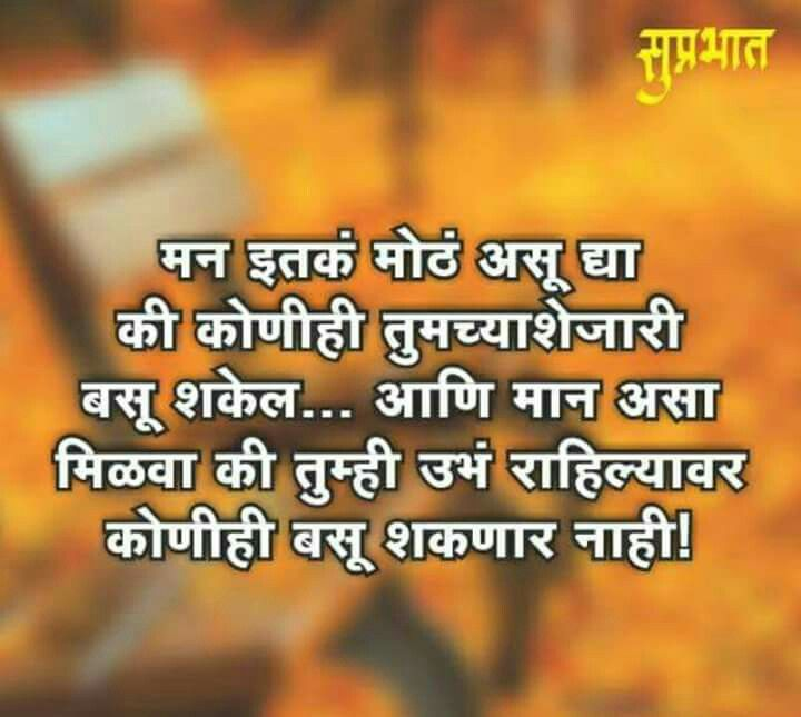 211 Best Images About Marathi Quote. On Pinterest