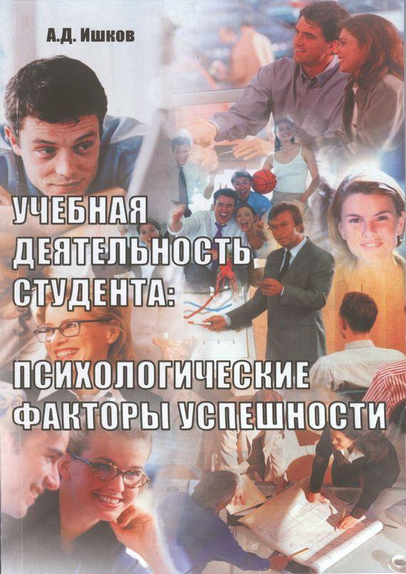 Учебная деятельность студента: психологические факторы успешности #чтение, #детскиекниги, #любовныйроман, #юмор, #компьютеры